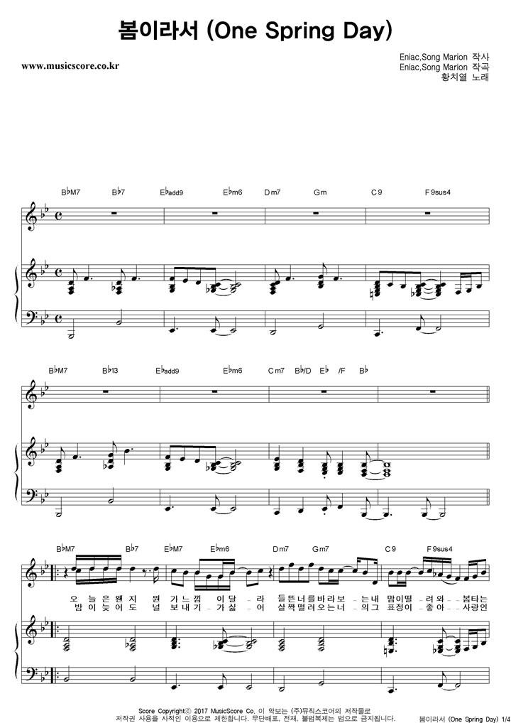 황치열 봄이라서 피아노 악보 샘플
