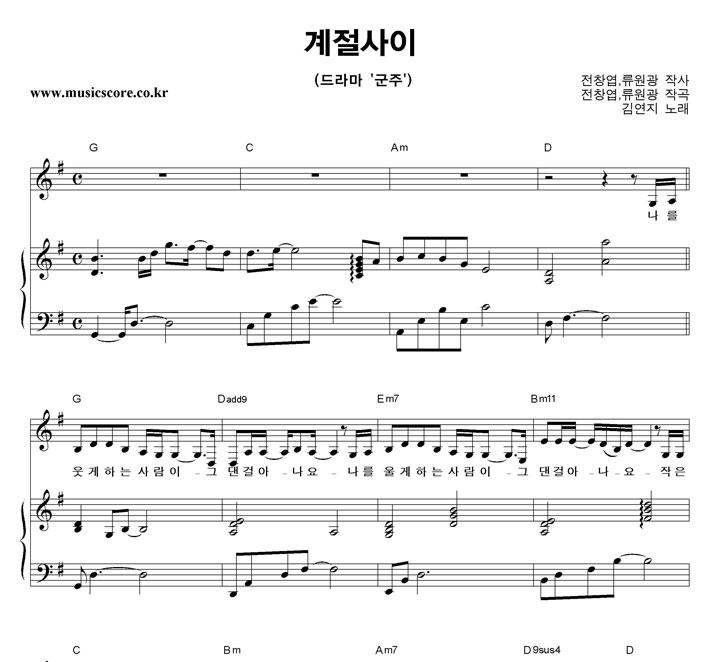 김연지 계절사이 피아노 악보 샘플