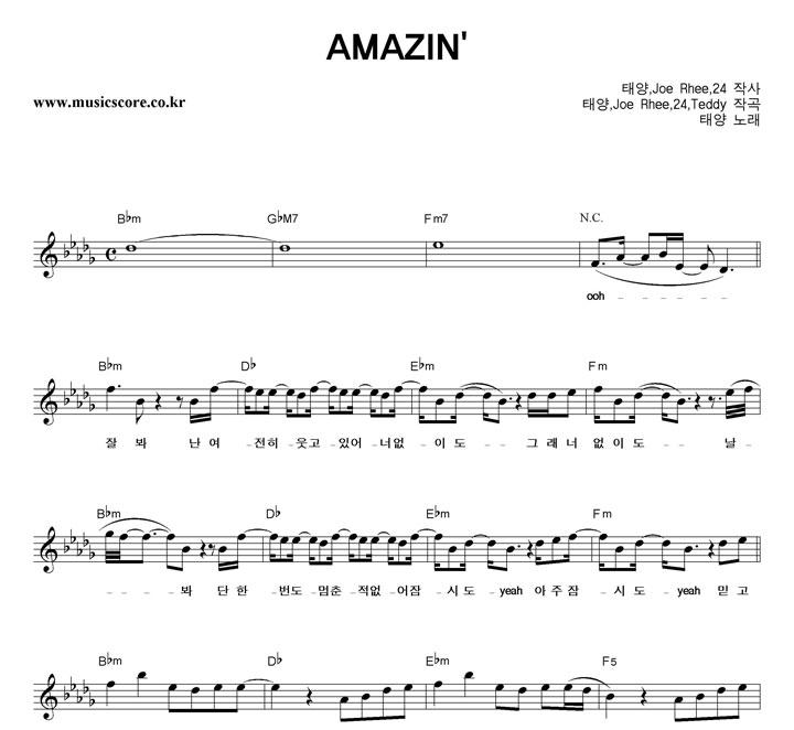태양 AMAZIN' 악보 샘플