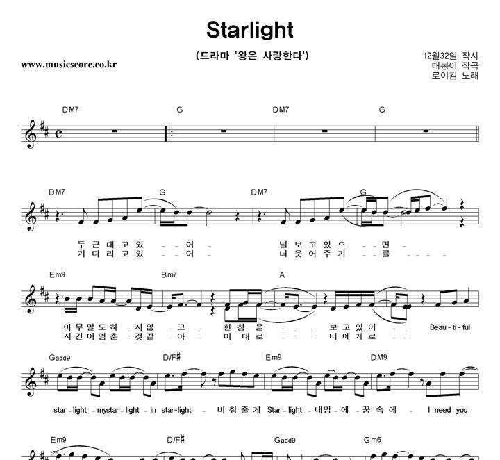 로이킴 Starlight 악보 샘플
