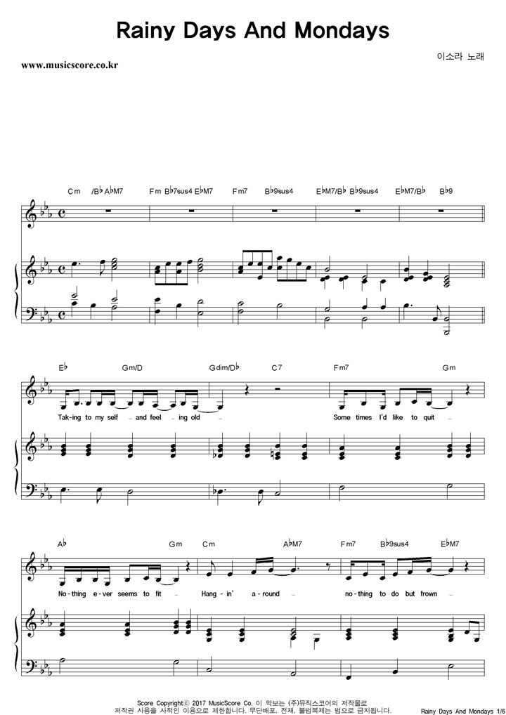 이소라 Rainy Days And Mondays 피아노 악보 샘플