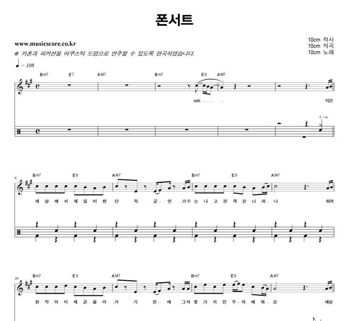 10cm 폰서트 밴드 드럼 악보 샘플