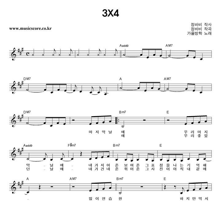 가을방학 3X4 악보 샘플