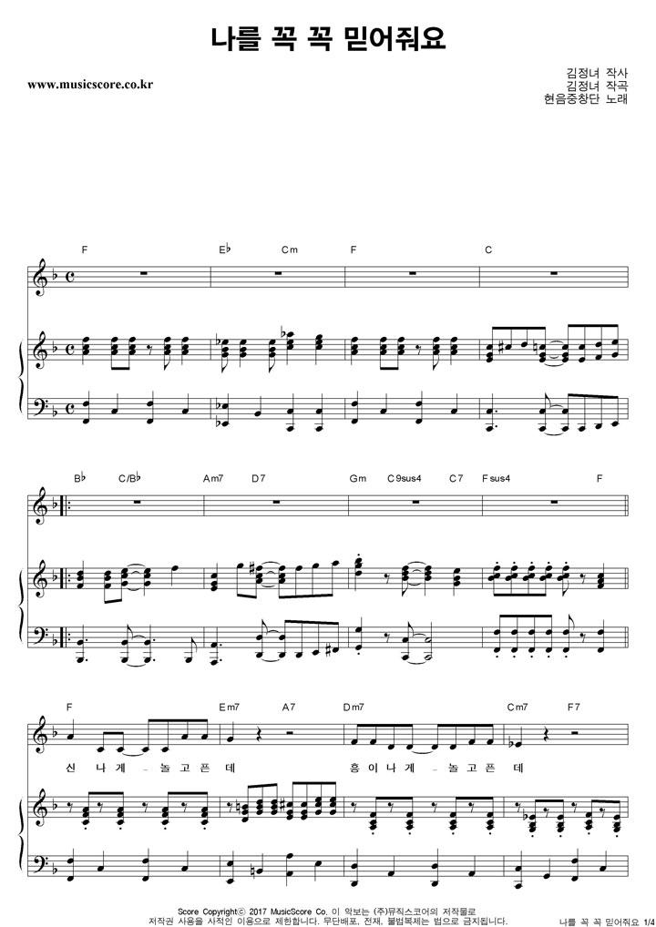 동요 나를 꼭 꼭 믿어줘요 피아노 악보 샘플