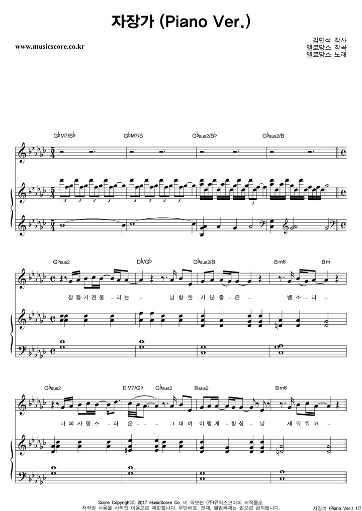 멜로망스 - 자장가 (Piano Ver.) 피아노 악보 샘플