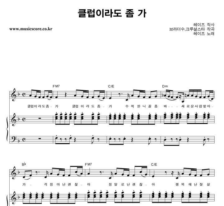 헤이즈 클럽이라도 좀 가 피아노 악보 샘플