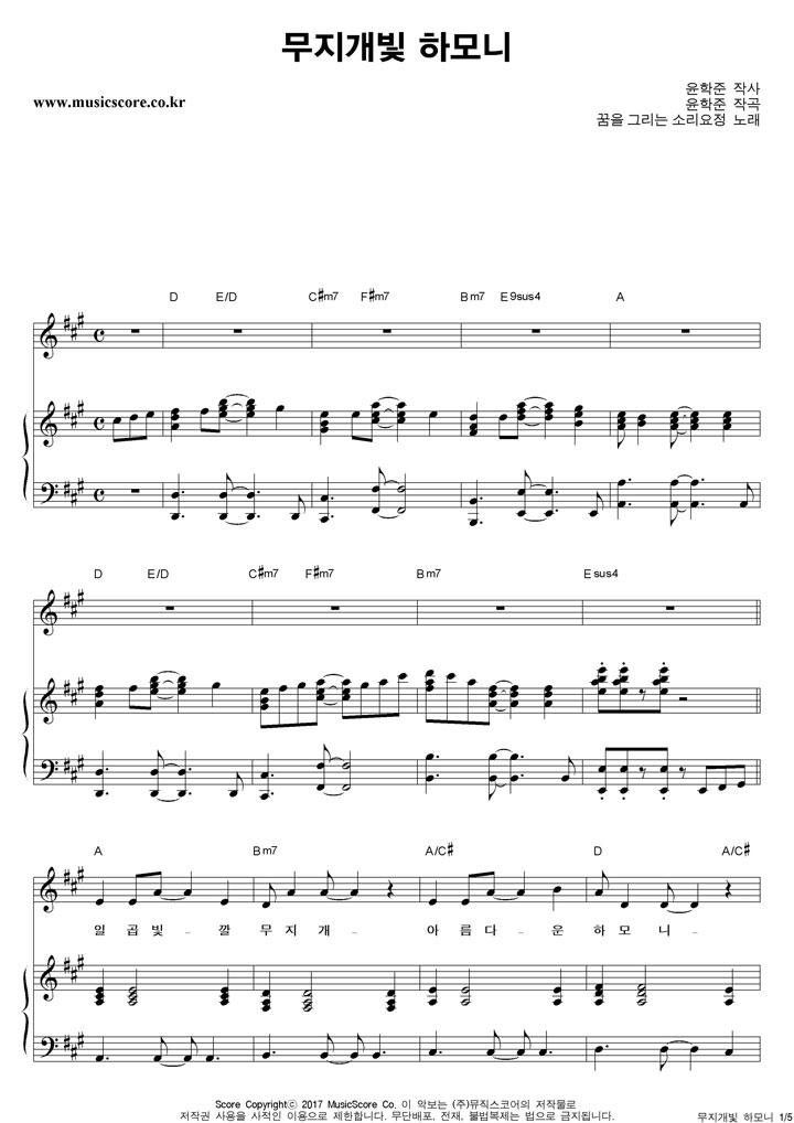 동요 무지개빛 하모니 피아노 악보 샘플