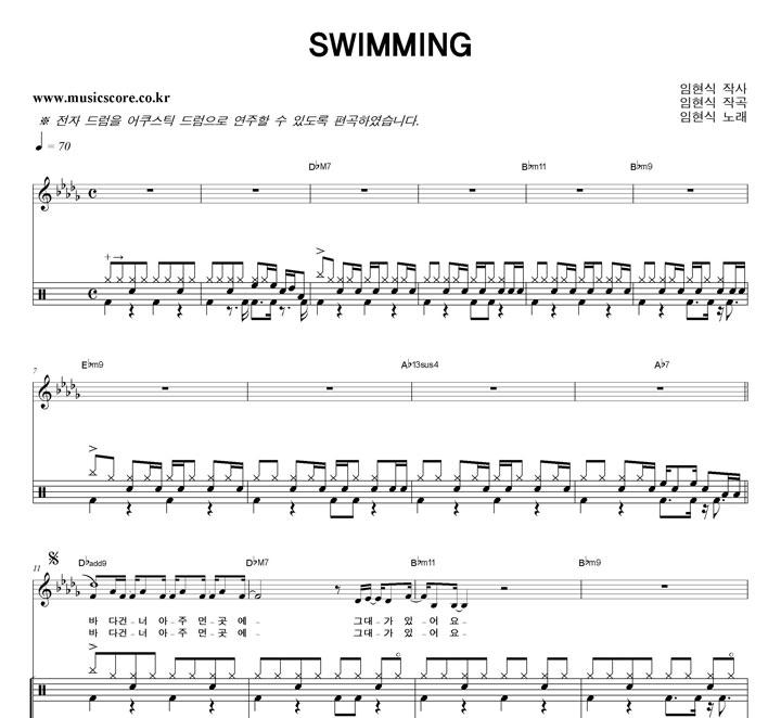 임현식 SWIMMING 밴드 드럼 악보 샘플