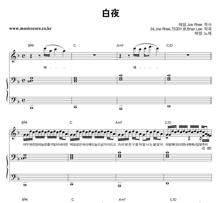태양 백야 피아노 악보 샘플