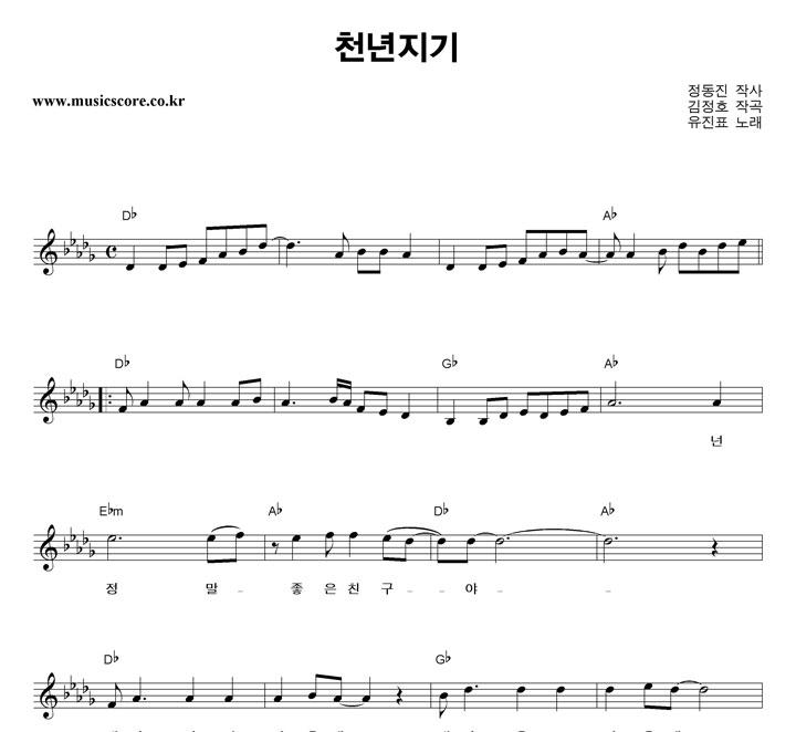 유진표 - 천년지기 악보 샘플