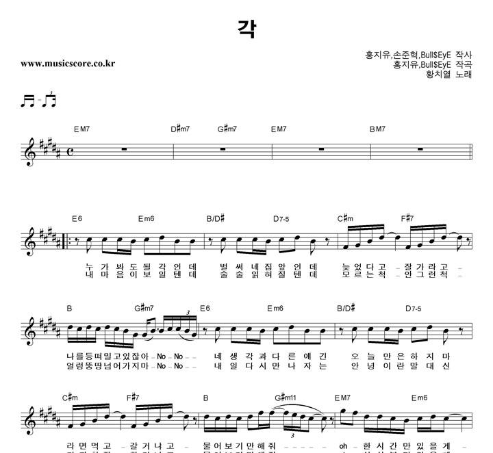 황치열 - 각 악보 샘플