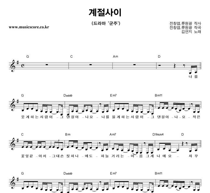 김연지 계절사이 악보 샘플