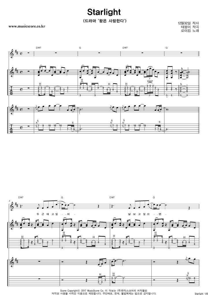 로이킴 - Starlight 기타 타브 악보 샘플
