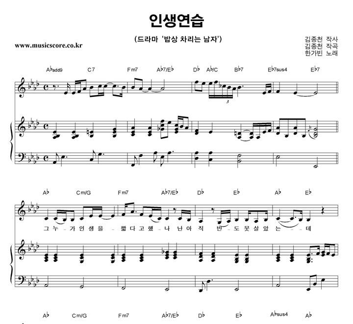한가빈 인생연습 피아노 악보 샘플