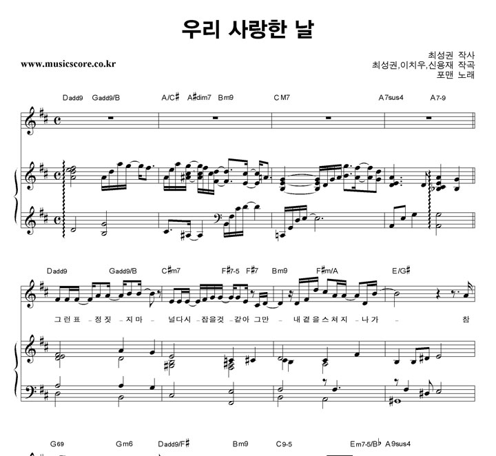 포맨 - 우리 사랑한 날 피아노 악보 샘플