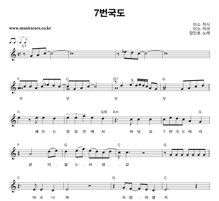 장민호 - 7번국도 악보 샘플
