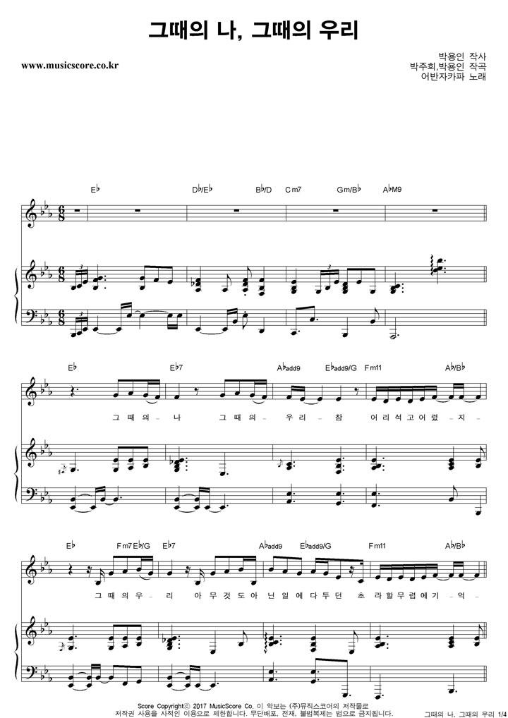 어반자카파 - 그때의 나, 그때의 우리 피아노 악보 샘플