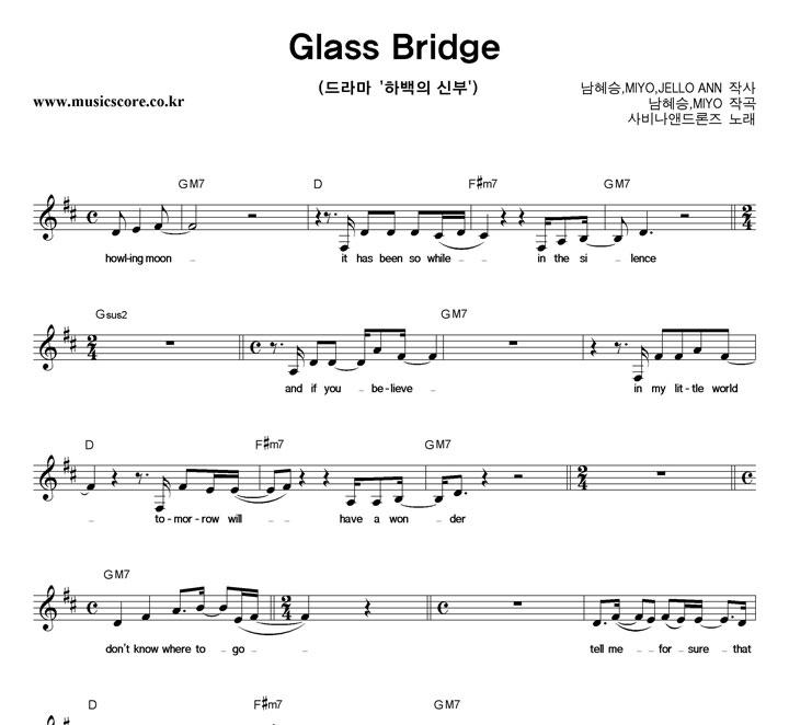 사비나앤드론즈 Glass Bridge 악보 샘플