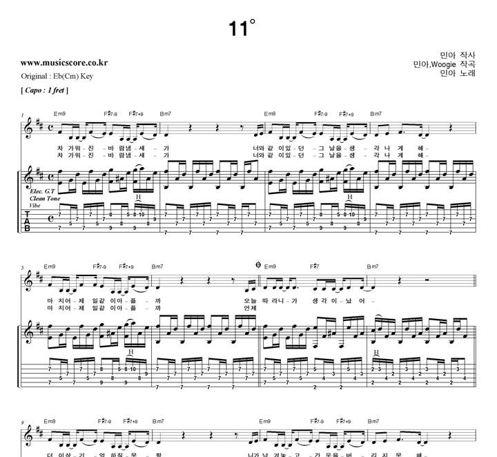 민아 - 11°  D키 기타 타브 악보 샘플