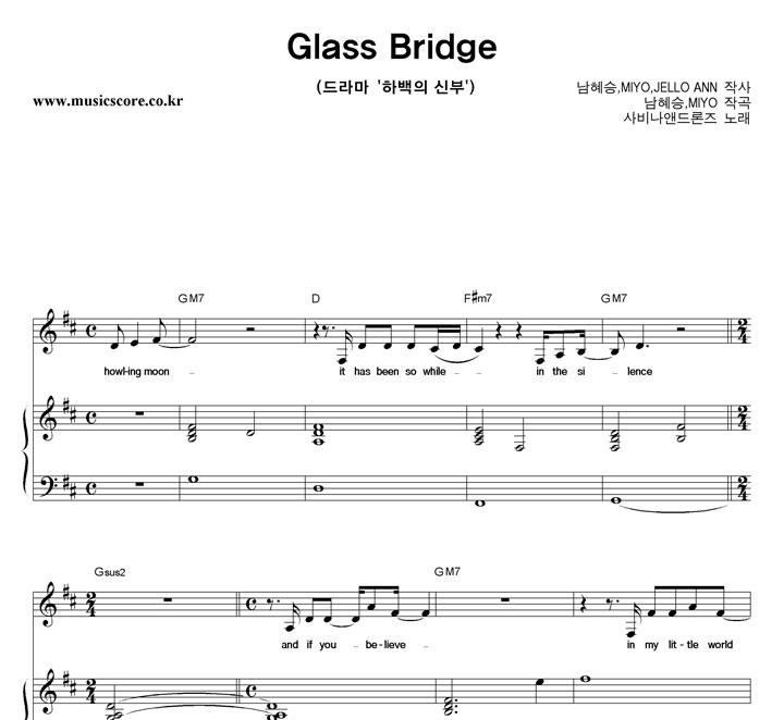 사비나앤드론즈 Glass Bridge 피아노 악보 샘플