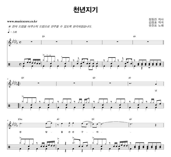 유진표 - 천년지기 밴드 드럼 악보 샘플