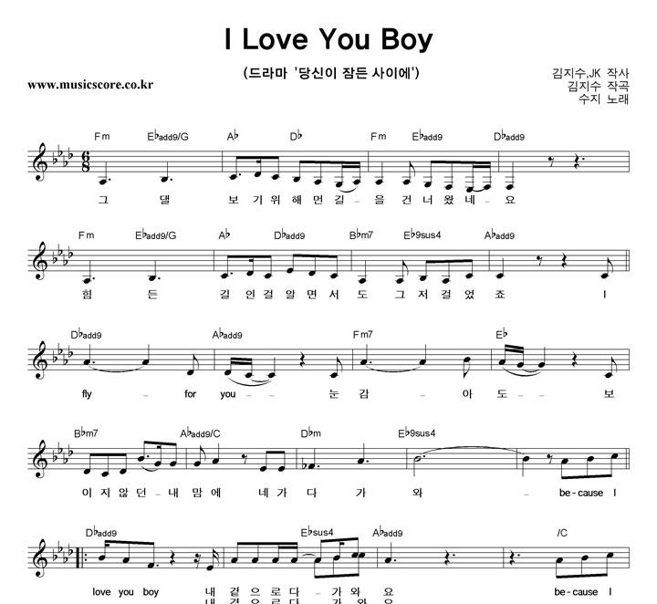 수지 - I Love You Boy 악보 샘플
