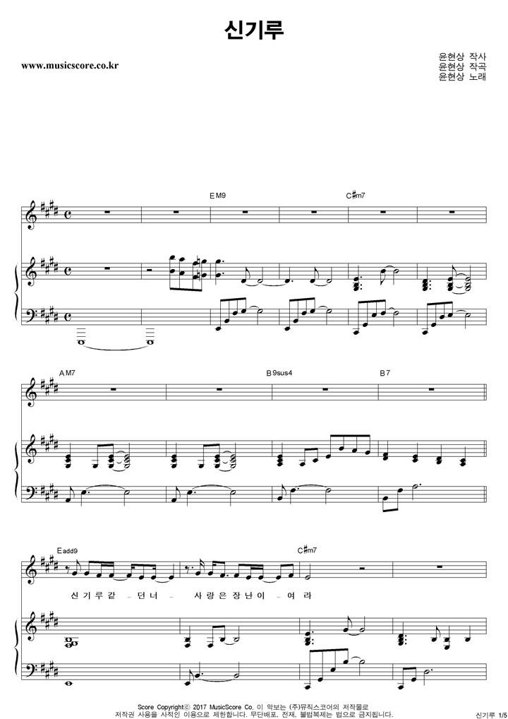윤현상 신기루 피아노 악보 샘플