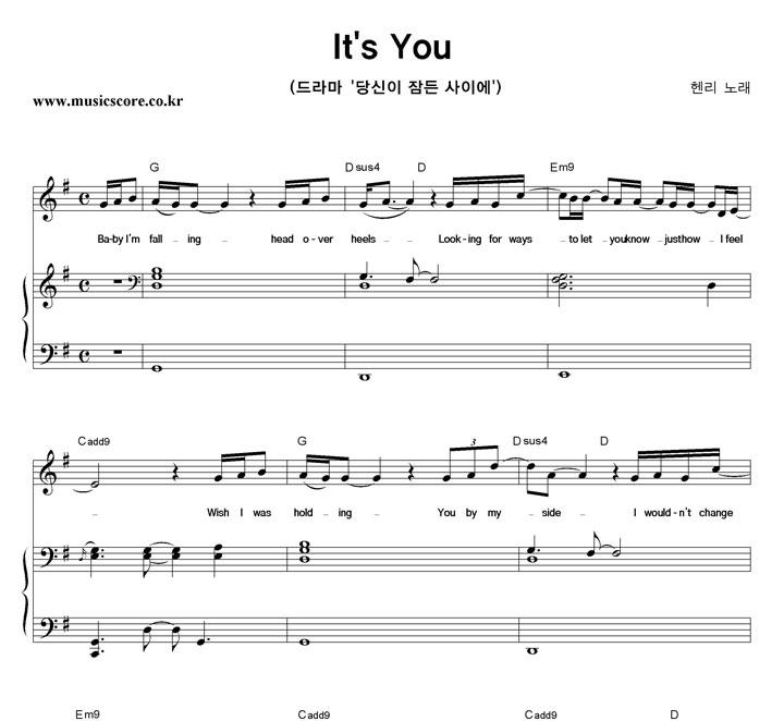 헨리 It's You 피아노 악보 샘플