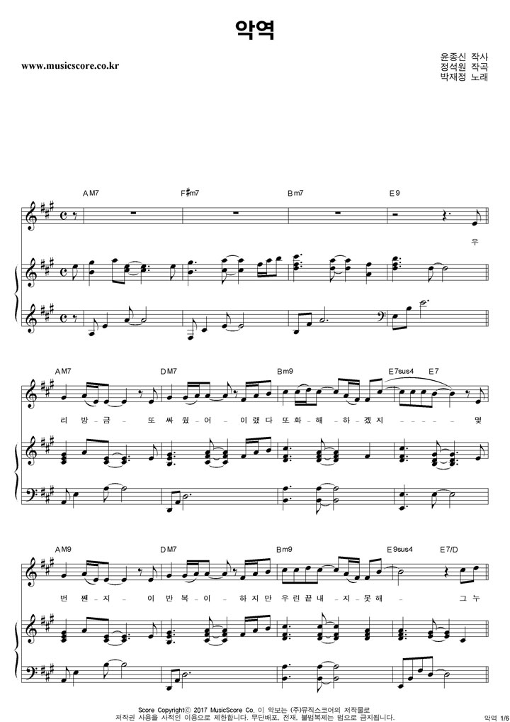 박재정 악역 피아노 악보 샘플