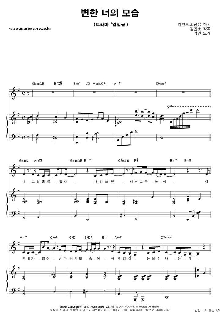박연 - 변한 너의 모습 피아노 악보 샘플