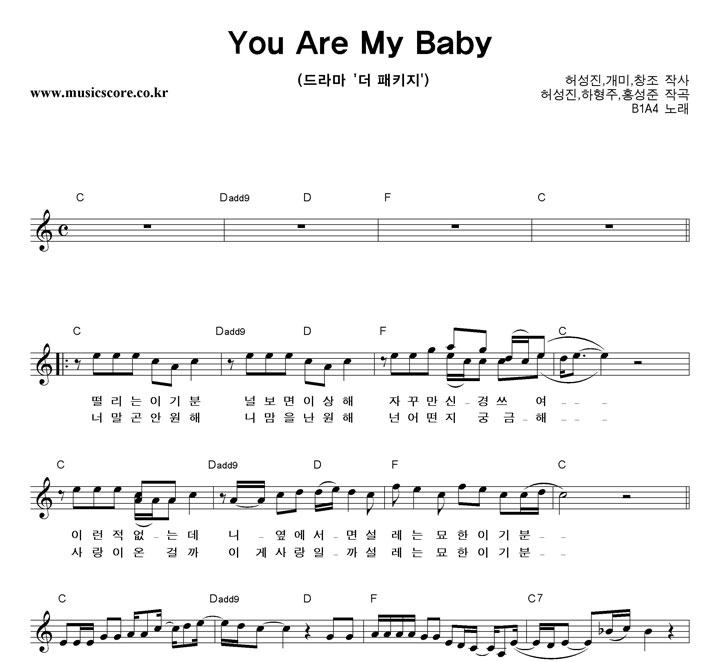 B1A4 You Are My Baby 악보 샘플