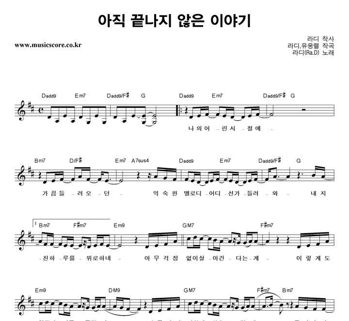 라디 - 아직 끝나지 않은 이야기 악보 샘플