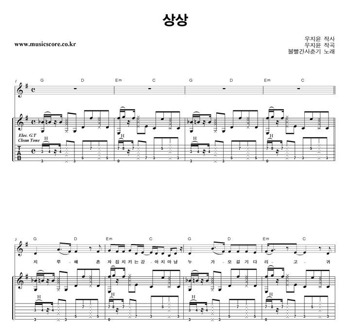 볼빨간사춘기 상상 밴드 기타 타브 악보 샘플