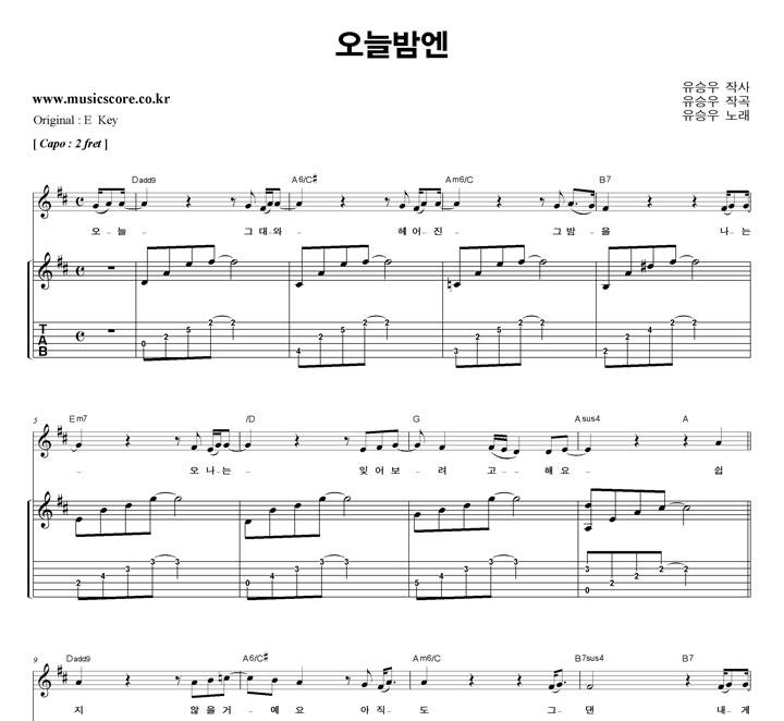 유승우 - 오늘밤엔  D키 기타 타브 악보 샘플