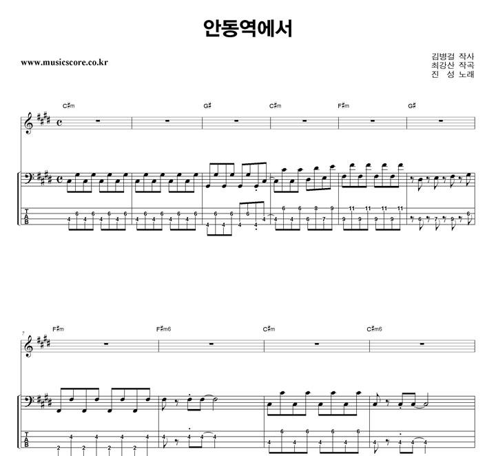 진성 안동역에서 밴드 베이스 타브 악보 샘플