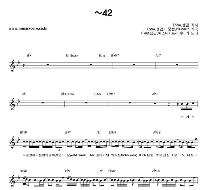 프라이머리 - ~42 악보 샘플