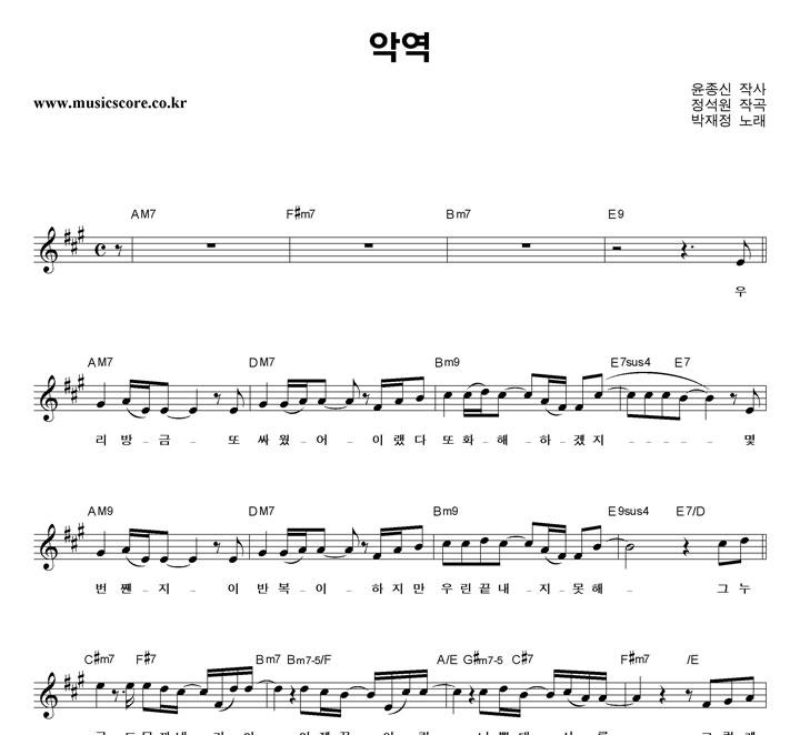 박재정 악역 악보 샘플