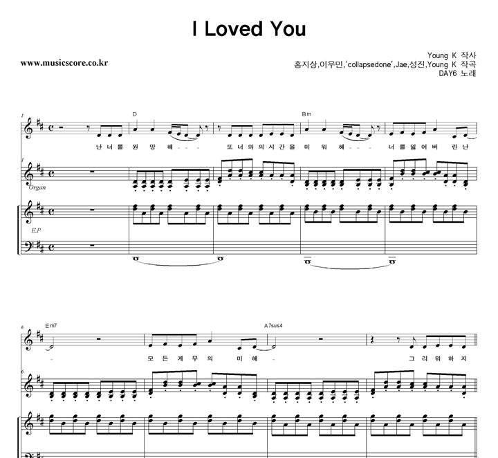 DAY6 - I Loved You 밴드 키보드 악보 샘플