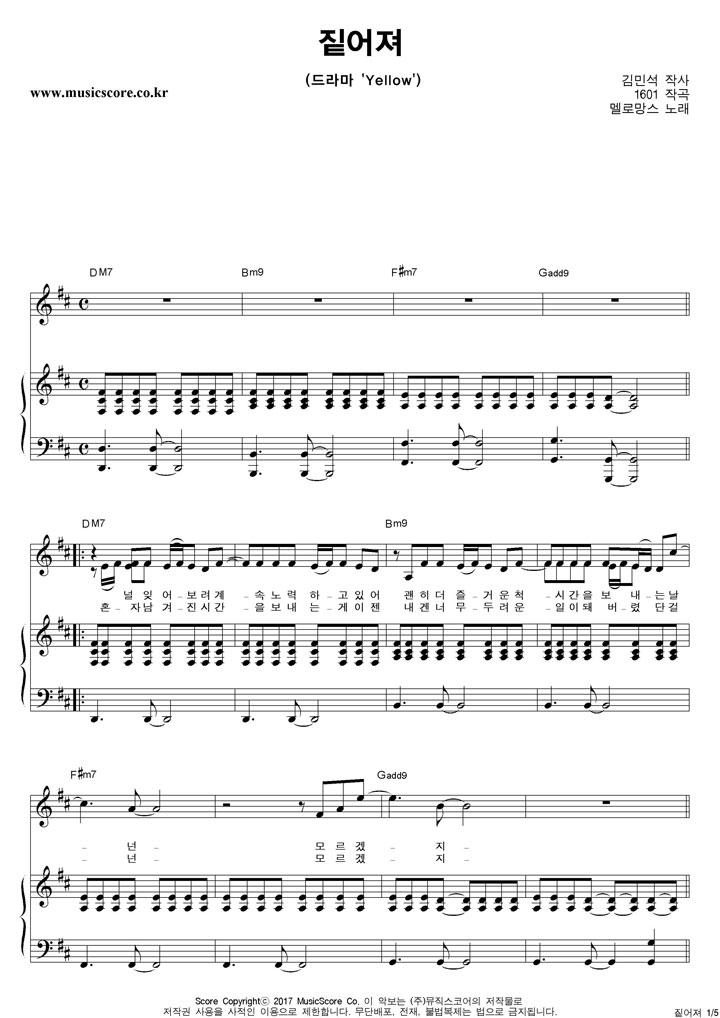 멜로망스 - 짙어져 피아노 악보 샘플