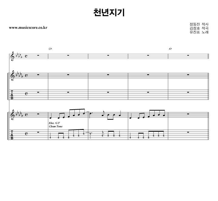 유진표 - 천년지기 밴드 기타 타브 악보 샘플