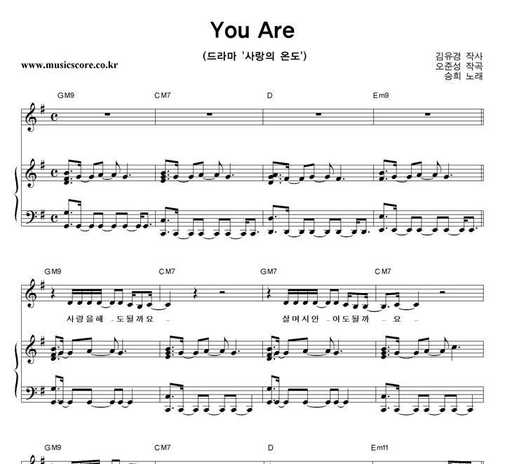 승희 You Are 피아노 악보 샘플