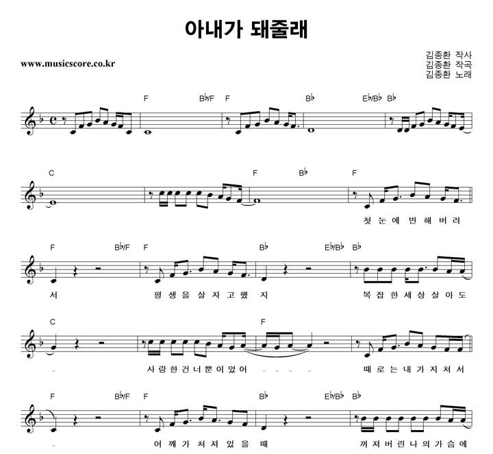김종환 - 아내가 돼줄래 악보 샘플