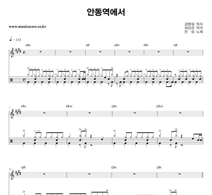 진성 안동역에서 밴드 드럼 악보 샘플