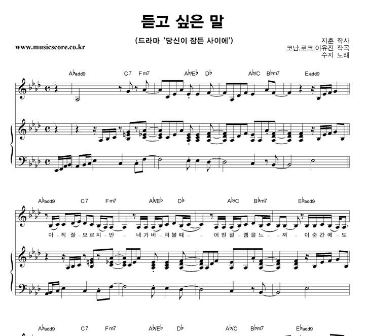 수지 - 듣고 싶은 말 피아노 악보 샘플