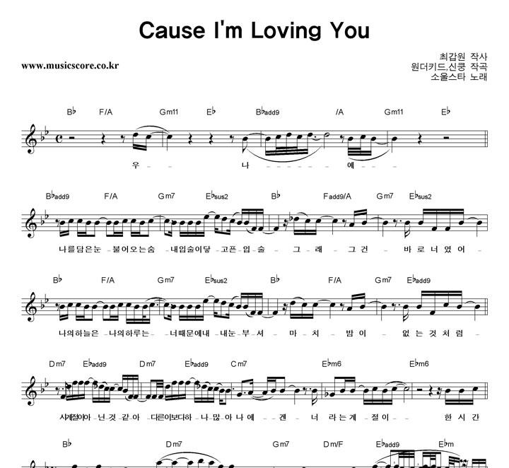 소울스타 - Cause I'm Loving You 악보 샘플