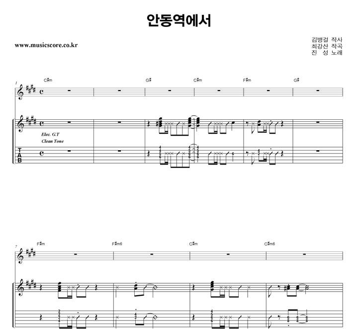 진성 안동역에서 밴드 기타 타브 악보 샘플