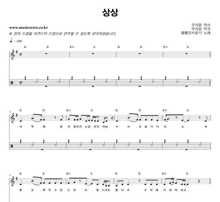 볼빨간사춘기 상상 밴드 드럼 악보 샘플