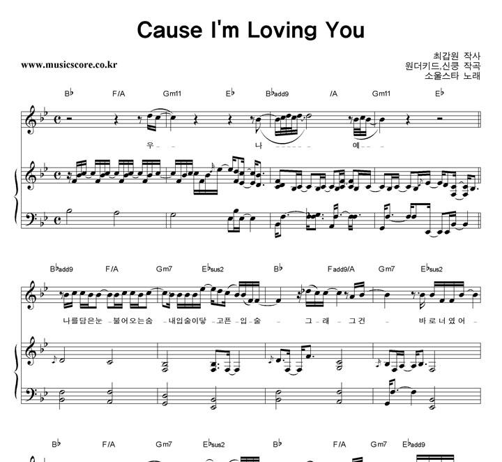 소울스타 - Cause I'm Loving You 피아노 악보 샘플