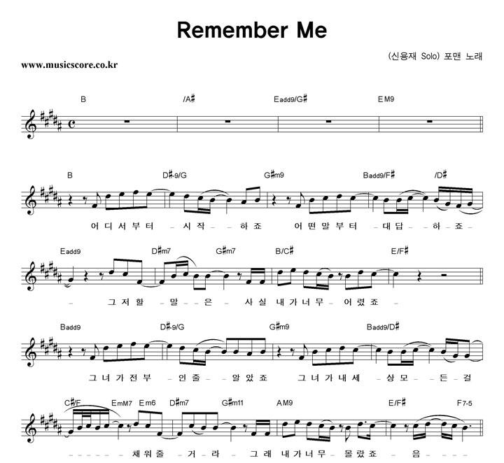 포맨 Remember Me 악보 샘플