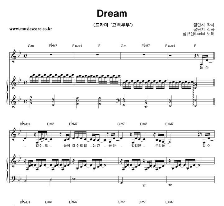 심규선 Dream 피아노 악보 샘플